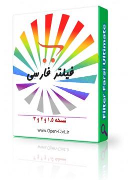 ماژول فیلتر فارسی اپن کارت