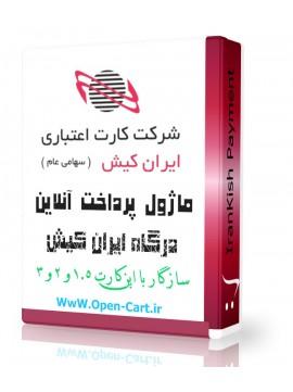 ماژول پرداخت آنلاین ایران کیش