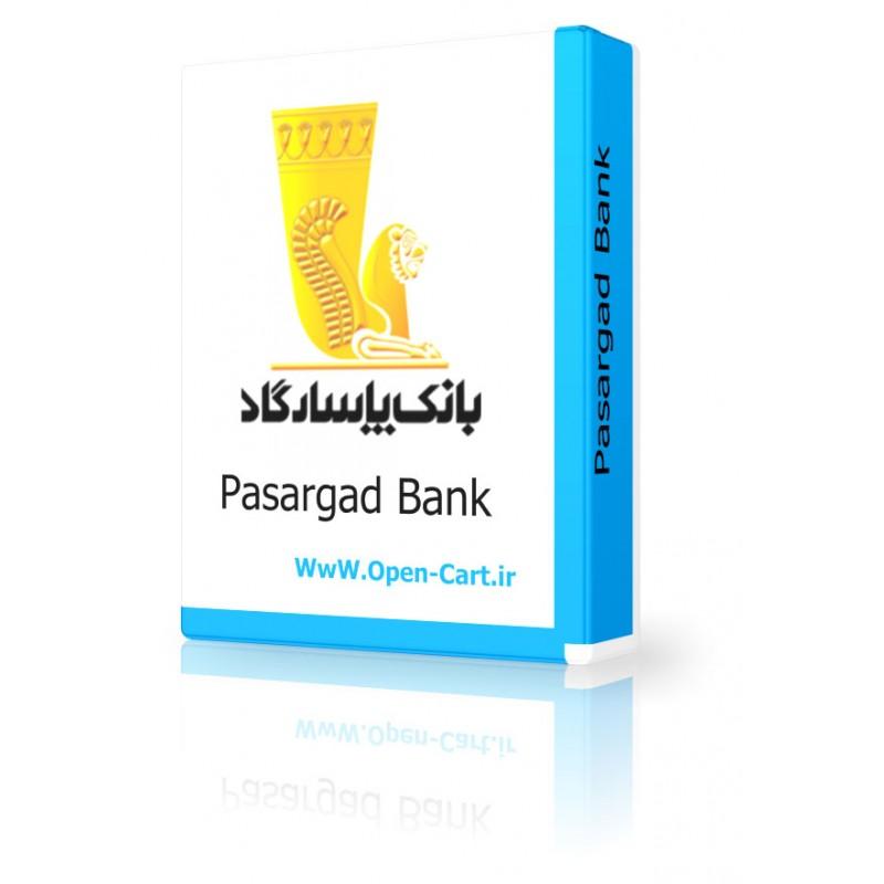 ماژول پرداخت آنلاین بانک پاسارگاد