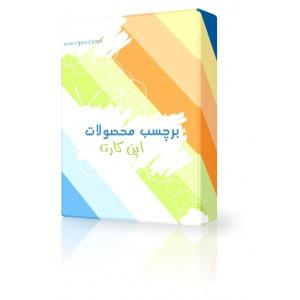 ماژول برچسب زنی محصولات اپن کارت