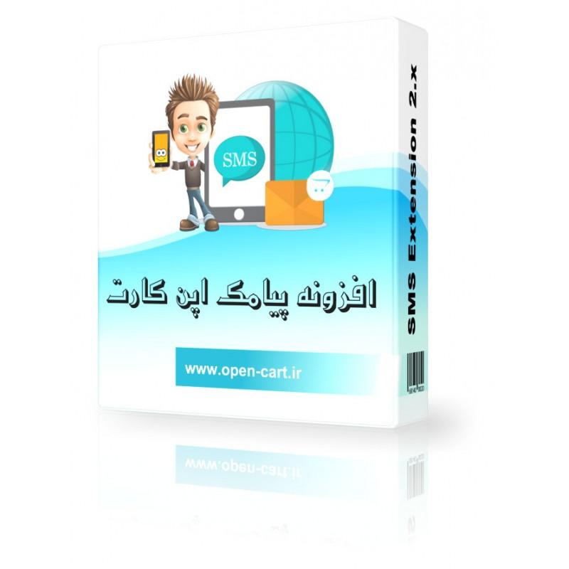 افزونه پیامک اپن کارت برای نسخه 2 و 3