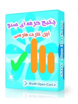 افزونه پکیج حرفه ای سئو اپن کارت فارسی