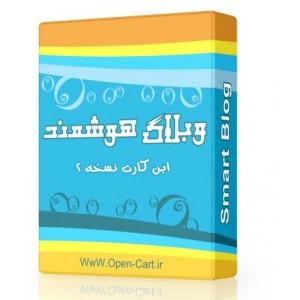 افزونه وبلاگ هوشمند اپن کارت نسخه 2