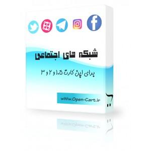ماژول شبکه های اجتماعی