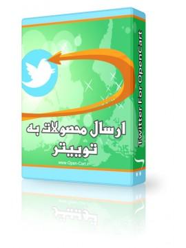 ماژول ارسال محصولات اپن کارت به توییتر
