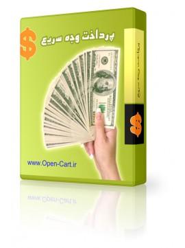 پرداخت وجه دلخواه از طریق درگاه بانکی