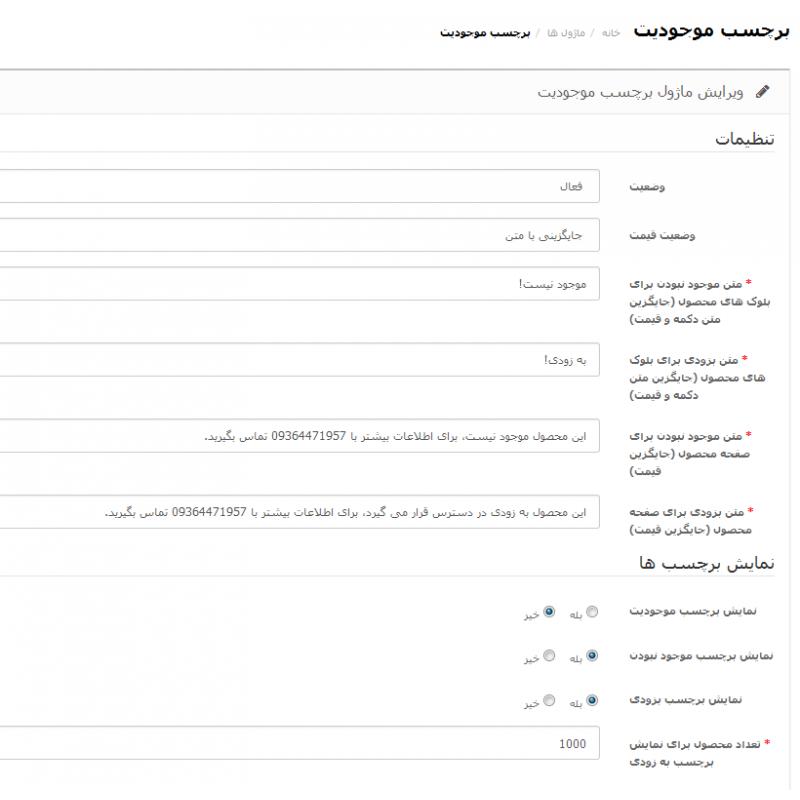 ماژول برچسب زنی اتوماتیک موجودیت محصول