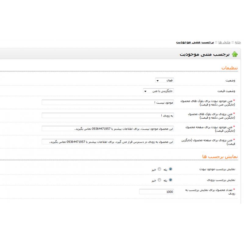 ماژول برچسب زنی اتوماتیک متنی موجودیت