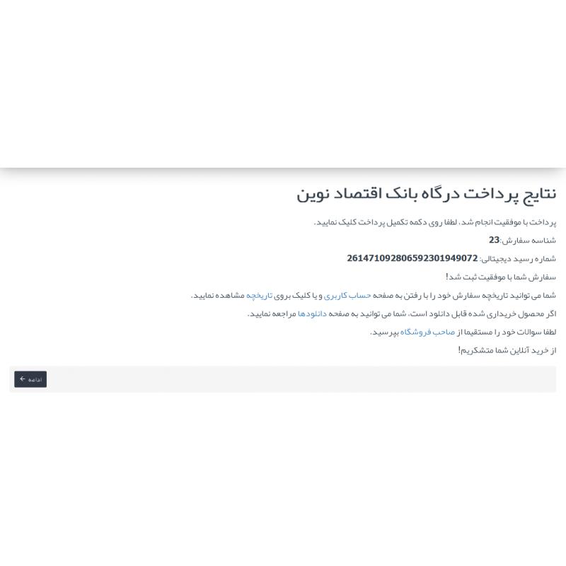 ماژول پرداخت آنلاین بانک اقتصاد نوین