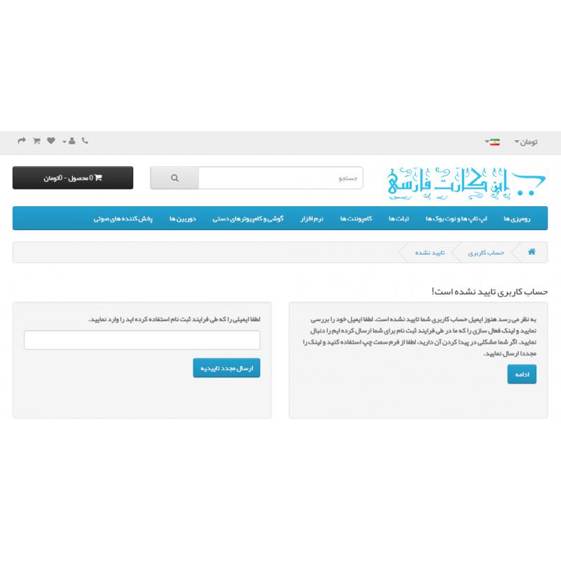 ماژول فعال سازی حساب کاربری از طریق ایمیل