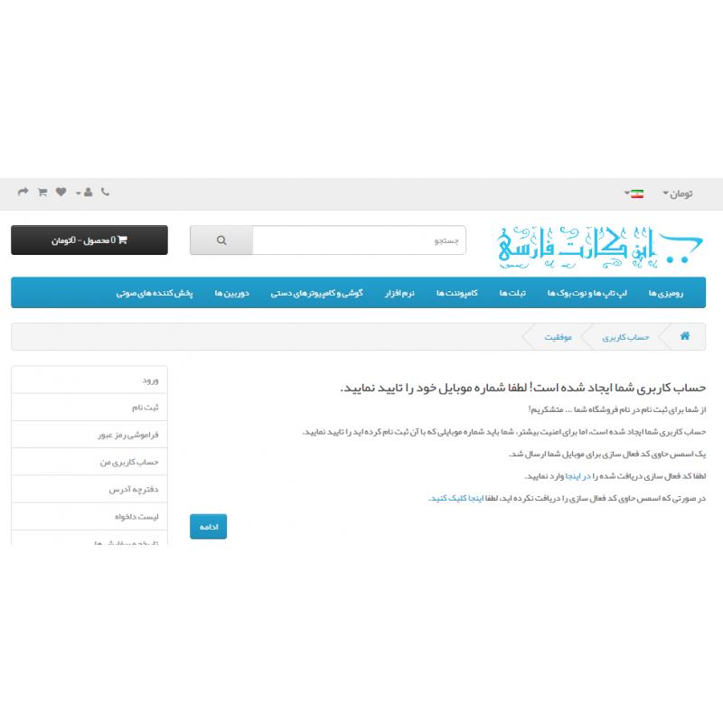 ماژول فعال سازی حساب کاربری از طریق پیامک