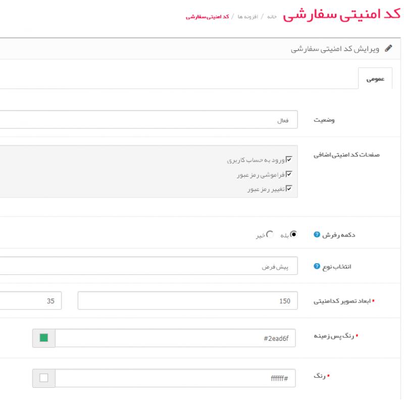 ماژول کد امنیتی سفارشی اپن کارت