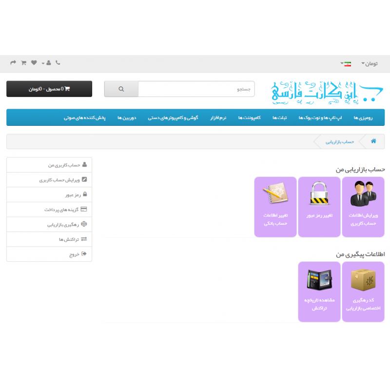 ماژول زیباسازی حساب کاربری و بازاریابی