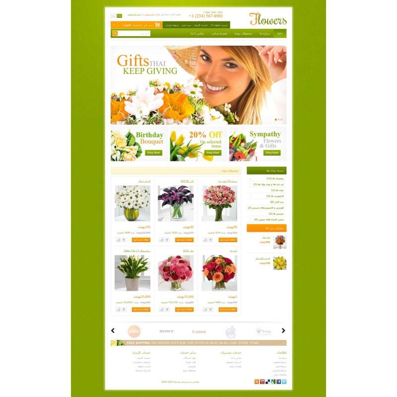 قالب گل فروشی تمپلیت مونستر اپن کارت 1.5
