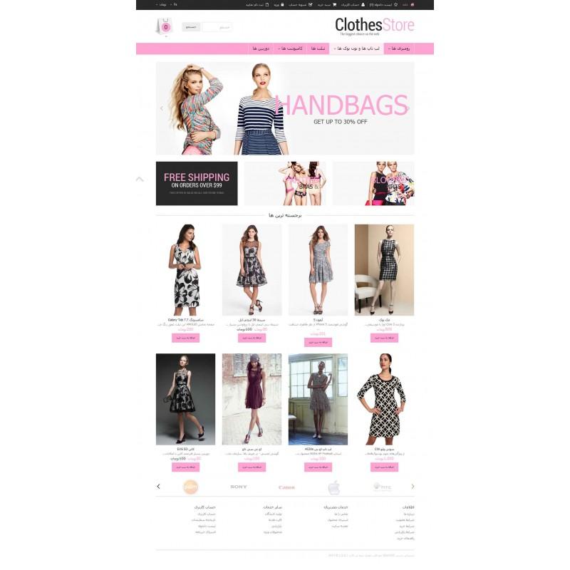 قالب رسپانسیو فروشگاه لباس