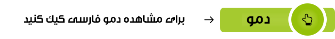 برای ورود به دمو فارسی کلیک کنید